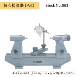 偏心检查器P-2