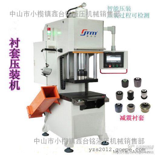 单柱数控油压压装机、单柱数控油压机、鑫台铭油压机