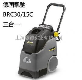 凯驰KARCHER BRC30-15C三合一 地毯清洗机