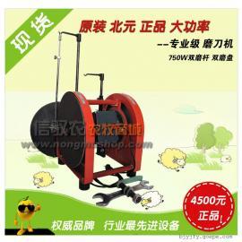 原装 北元 正品 大功率 专业级 磨刀机 750W双磨杆