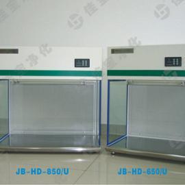 供应JB-HD-650U单人水平流桌上型洁净操作台、净化工作台、超净工