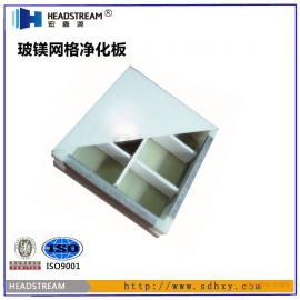 供应玻镁网格净化板|手工板|手工净化板|手工板厂家