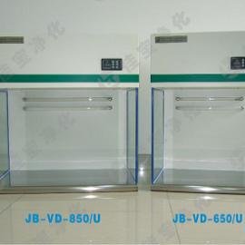 供应桌上型JB-VD-650U净化工作台、超净工作台