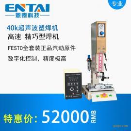 塑料焊接机,40k精巧型焊接机,可定制非标塑胶焊接设备