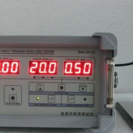 DAC-IR-2C总研硅钢片铁损测试仪