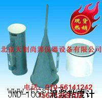 供应JND-1006泥浆粘度计厂家