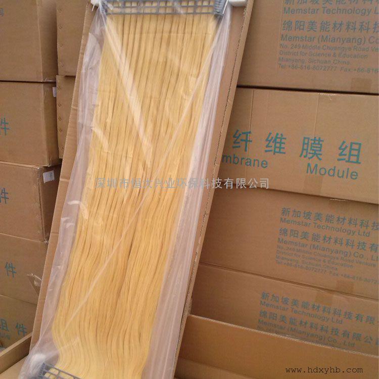 中空纤维膜SMM-1520MBR膜组件mbr污水处理成套设备