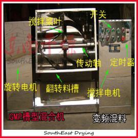 【常州东南】专业生产槽型混合机 药品膏状专用槽型混合器