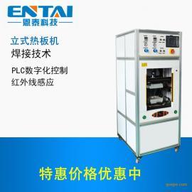 供应东莞立式热板机,不倒翁热板机,塑料焊接机,塑料熔接机