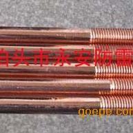 吉林白城螺纹型铜包钢接地棒/铜包钢接地棒(极)