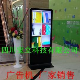 【四川宝立科技成都广告机生产商】【成都50寸立式广告机厂】