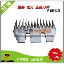 北元 十三齿 直齿 羊毛剪专用刀片 适用新手初学者使用