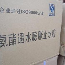 遇水膨胀止水胶公司聚氨酯膨胀密封胶大量供应