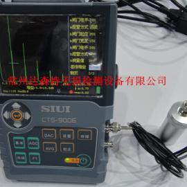 汕头超声研究所CTS-9006数字式超声波探伤仪,SIUI