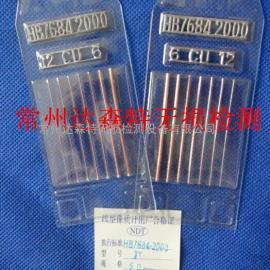 HB7684射线探伤无损检测像质计透度计,航空标准像质计