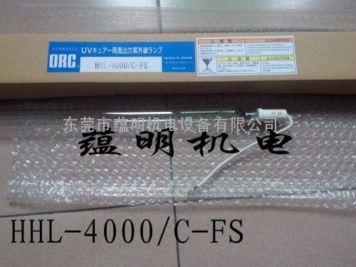 进口uv灯管日本ORCuv灯管 HHL-4000/C-FS