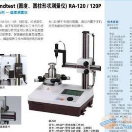 日本三丰真圆度测量仪|三丰RA-120圆度仪北京总代理