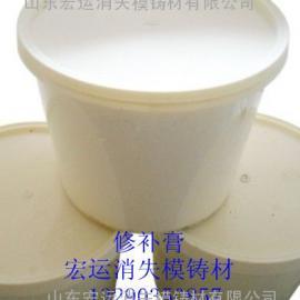 湖南长沙湖北武汉消失模快干型修补膏白模修补膏