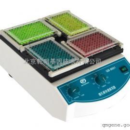 其林��� 微孔板快速振�器QB-9001型