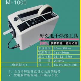 胶纸切割机 M-1000 可调式胶纸机 包装通用胶纸切割机