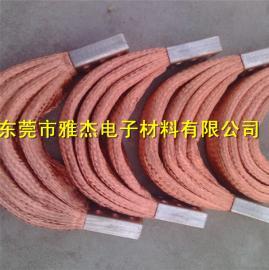 大电流铜编织线软连接