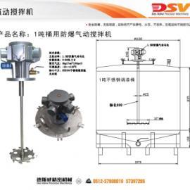 德斯威DAM7-1000升大功率高粘度搅拌机气动搅拌机