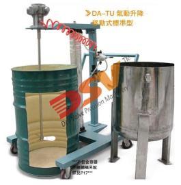 气动升降搅拌机/200升桶专用气动升降搅拌机