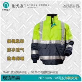 交通执勤服 反光防护棉衣 警示防寒服冲锋衣