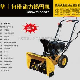 小型除雪北京赛车|清雪车|小型扬雪机|FH-55抛雪机