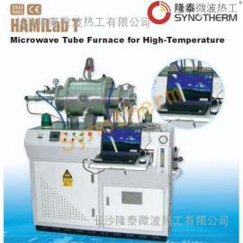微波管式烧结炉|高温|矿物熔融实验