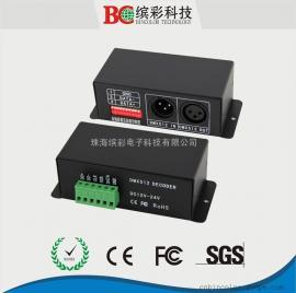 DMX12信号解码器,幻彩灯条解码器