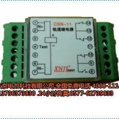 CDJ-700.CSN-11.轨道继电器
