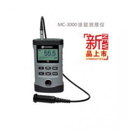 涂层测厚仪MC-3000D