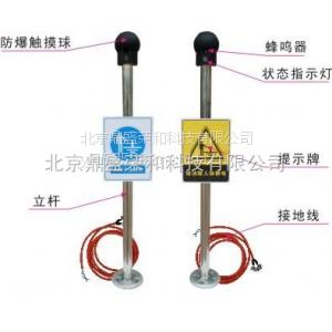 防爆人体静电释放器 北京质保5年