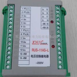 RUS-11A-R.RUS-11A-L.电压切换继电器