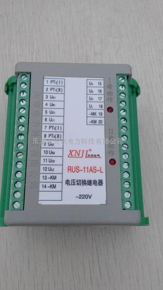 RUS-11AS-R. RUS-11AS-L.电压切换继电器