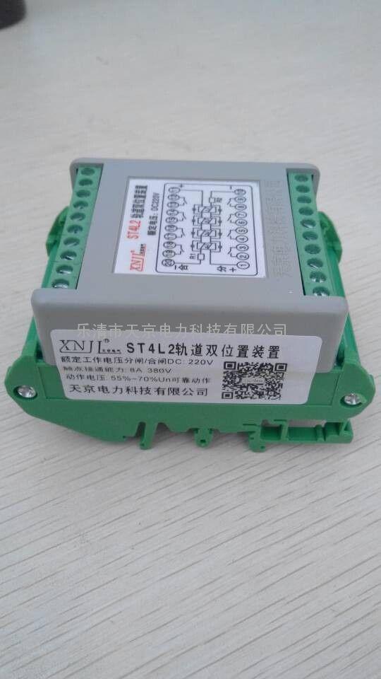 ST4L2. ST4L2A. 双位置继电器