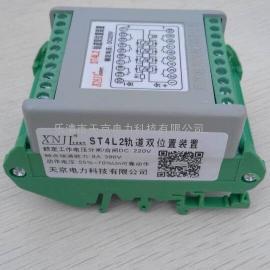 ST1-L2. ST1A2 . 双位置继电器.
