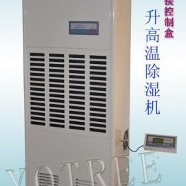 川田电器高温除湿烘干机-升高温除湿机-除湿干燥机