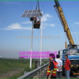 无线监控太阳能发电系统设计+安装华阳风CSW-500W
