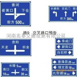安徽马路标识标志牌设计制作安装公司 指示牌 反光牌厂家