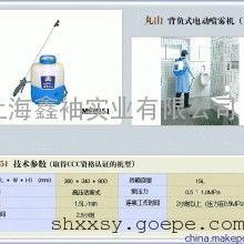 充电式电动喷雾机MSBl51、日本丸山电动喷雾器