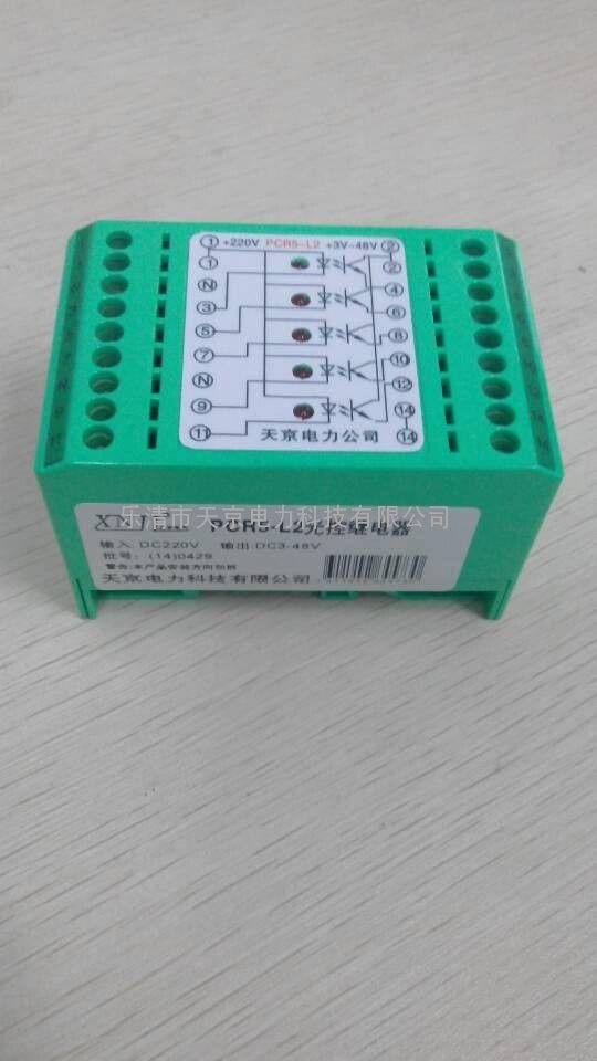 RUS-11BS-L 电压切换继电器