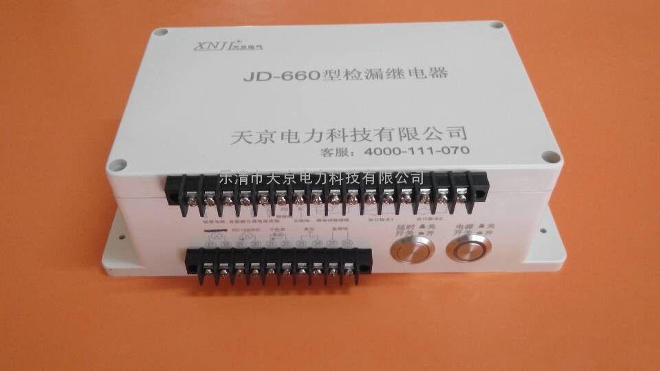 RUS-23A-L. RUS-23A-R.电压切换继电器