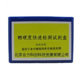 钙硬度分析盒 水质快速检测试剂盒 批发 促销