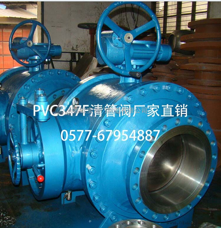 欧宝公司提供 PVC347F清管阀
