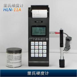 里博HLN-11A便携式里氏硬度计