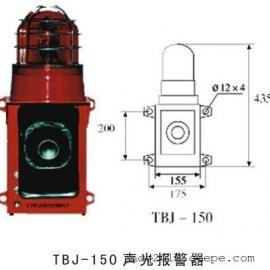 TBJ-150声光报警器【麻城施迈赛产品】