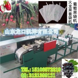 山东机械厂多功能葡袋口扎丝葡萄袋机,自动打孔葡萄纸袋机