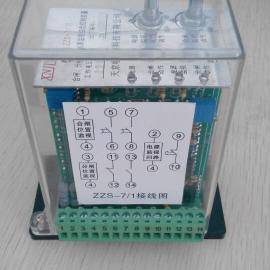ZZS-7/1、合闸,分闸,电源监视继电器
